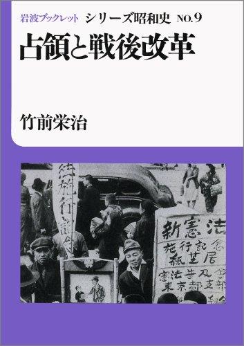 占領と戦後改革 (岩波ブックレット シリーズ昭和史 NO. 9)の詳細を見る