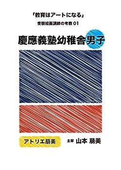 Education is art  Art teacher consideration 01  Keio Youchisha Elementry School for boy   Japanese Edition