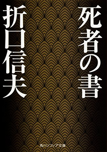 死者の書 (角川ソフィア文庫)の詳細を見る