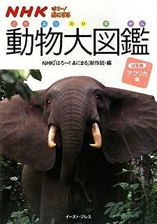 NHKはろー!あにまる 動物大図鑑―ほ乳類アフリカ編