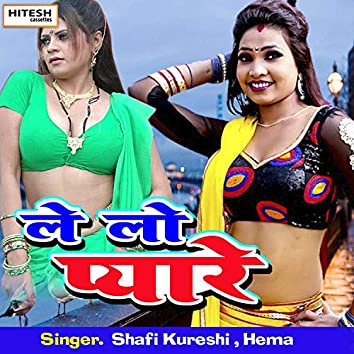 Le Lo Pyare (Hindi Song)