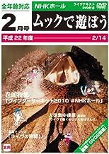 WINTER CIRCUIT 2010 @NHKホール(初回生産限定盤) [DVD]