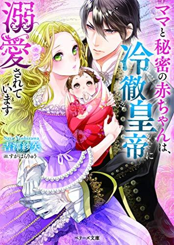 ママと秘密の赤ちゃんは、冷徹皇帝に溺愛されています (ベリーズ文庫)