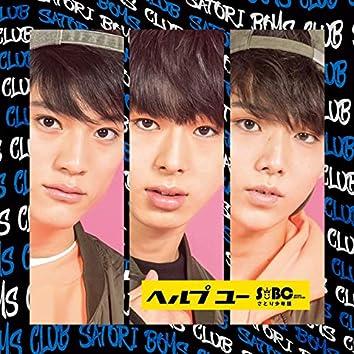 ヘルプ ユー【B盤】