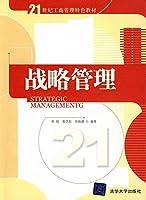 21世纪工商管理特色教材:战略管理