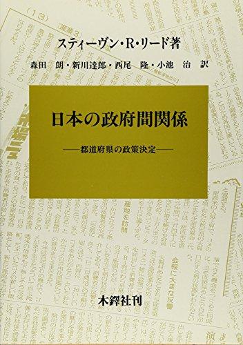 日本の政府間関係―都道府県の政策決定の詳細を見る
