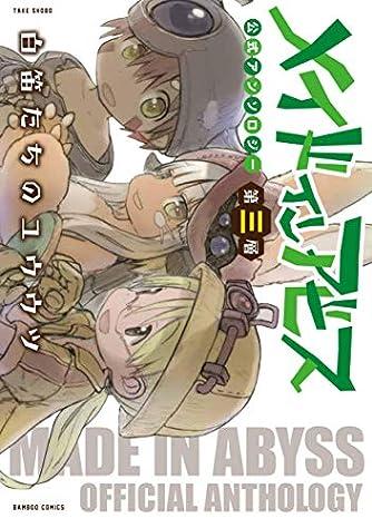 メイドインアビス公式アンソロジー第三層 白笛たちのユウウツ (バンブー・コミックス)