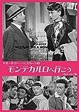 オードリー・ヘプバーンの モンテカルロへ行こう 4Kレストア版[DVD]
