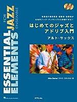 はじめてのジャズとアドリブ入門 アルト・サックス (ESSENTIAL ELEMENTS FOR JAZZ ENSEMBLE)
