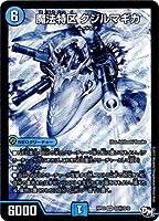 デュエルマスターズ新2弾/DMRP-02/S5/秘/SS/魔法特区 クジルマギカ