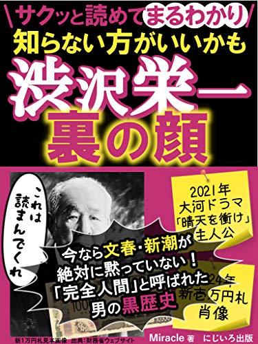 知らないほうがいいかも「渋沢栄一」裏の顔: 今の時代なら文春・新潮が絶対に黙っていない!完全人間と呼ばれた渋沢栄一の黒歴史