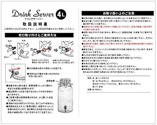 リビングガラスジャグキーパードリンクサーバー4.0L
