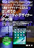 The Affinity Designer for iPad Instant Professional: Seven days to proficiency For everything from illustrations to image processing this Japanese language ... software is all you need (Japanese Edition)