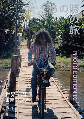 世界一周 あの時の旅 Photo Edition 02: 東南アジア タイ篇 (YuriZine)