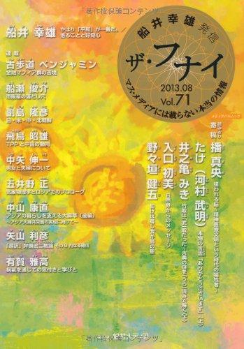 ザ・フナイ 71 (メディアパルムック)