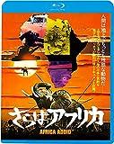 さらばアフリカ<HDニューマスター版>[Blu-ray/ブルーレイ]