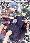 魔女の下僕と魔王のツノ(15) (ガンガンコミックス)