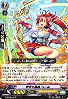 カードファイトヴァンガードG 第14弾「竜神烈伝」/G-BT14/067 想念の神器 ヘニル C