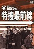 Japanese TV Series - Tokuso Saizensen Best Selection Vol.24 Japan DVD DSTD-7564