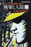 戦争と人間 (2) (光文社文庫)