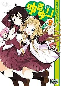 ゆるゆり コミックアンソロジー VOL.2 (DNAメディアコミックス)