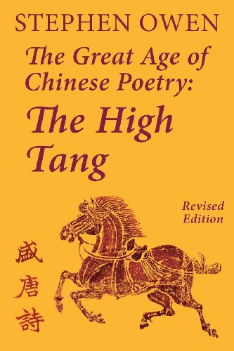 The Great Age of Chinese Poetry: The High Tang