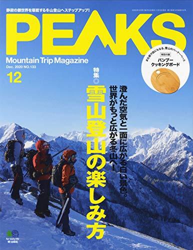 PEAKS(ピークス) 2020年 12月号【特別付録◎バンブークッキングボード】