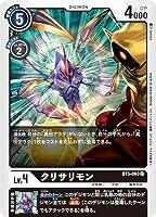 デジモンカードゲーム BT5-063 クリサリモン C