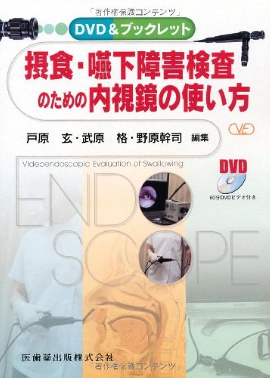 トラフ城ミントDVD&ブックレット摂食?嚥下障害検査のための内視鏡の使い方60分DVDビデオ付