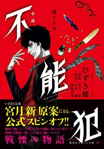 小説 不能犯 墜ちる女 (集英社オレンジ文庫)