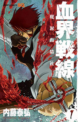 血界戦線 1 ―魔封街結社― (ジャンプコミックス)の詳細を見る