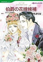 伯爵の花嫁候補 (分冊版) 3巻