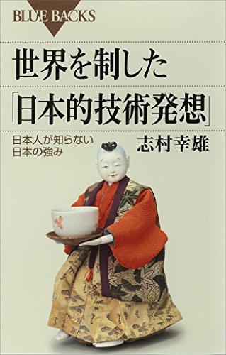 世界を制した「日本的技術発想」 日本人が知らない日本の強み (ブルーバックス)