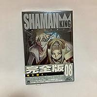 シャーマンキング 8 完全版