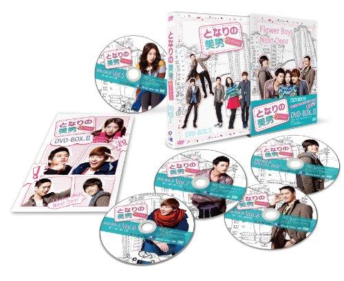 となりの美男(イケメン)DVD-BOXII