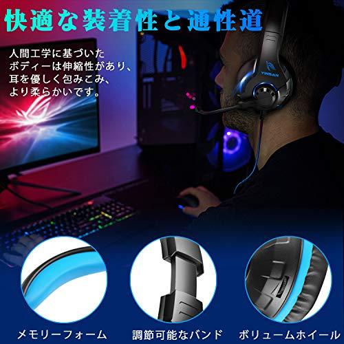【令和最新版】ゲーミングヘッドセットYINSANPC用ヘッドホンps4ヘッドセットゲーミングイヤホン40mmドライバーノイズキャンセルマイク付き密閉型軽量有線3.5mm高音質音楽ボイスチャットPS4/Nintendo/Switch/XboxOne/PUBG/タブレット/PC/スマホに対応TM-7