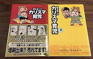 榎本俊二のカリスマ育児 コミック 全2巻 完結セット
