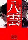 心霊探偵八雲 第10巻 (あすかコミックスDX)