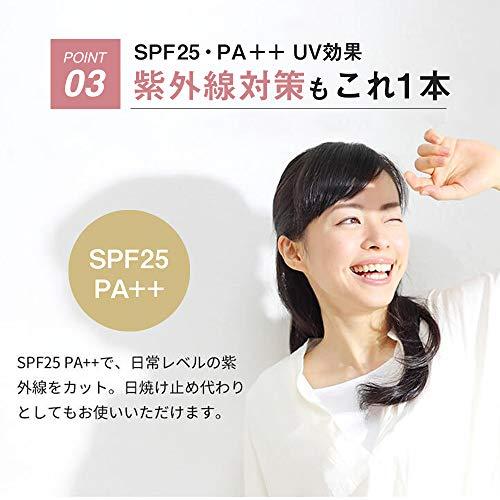 【公式】ブリリアージュメイクアップベースフェイスレスポンサーSPF25・PA++化粧下地[嶋田ちあきプロデュースブランド]