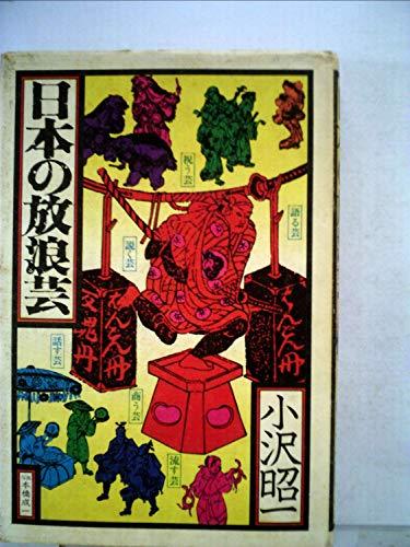 日本の放浪芸 (1974年)
