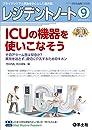 レジデントノート 2020年9月 Vol.22 No.9 ICUの機器を使いこなそう〜そのアラーム音は緊急か?異常を逃さず、適切に介入するためのキホン