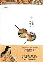 Taketorimonogatari Roiyaruganma kusa no tane (Chinese Edition)