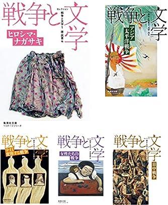 セレクション戦争と文学 文庫版 全8巻セット (集英社文庫)