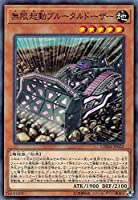 無限起動ブルータルドーザー ノーマル 遊戯王 カオス・インパクト chim-jp022