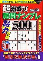 超激盛り! 難問ナンプレ500Vol.12 (COSMIC MOOK)