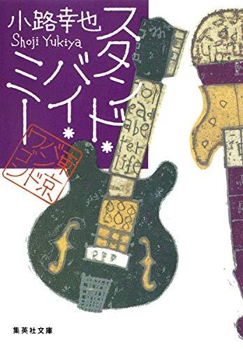 スタンド・バイ・ミー  東京バンドワゴン(3) (集英社文庫)