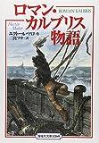 ロマン・カルブリス物語 完訳版 (偕成社文庫)