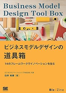 ビジネスモデルデザインの道具箱 14のフレームワークでイノベーションを生む