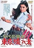 ずべ公番長 東京流れ者[DVD]