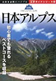 日本アルプス (山歩ガイドシリーズ)
